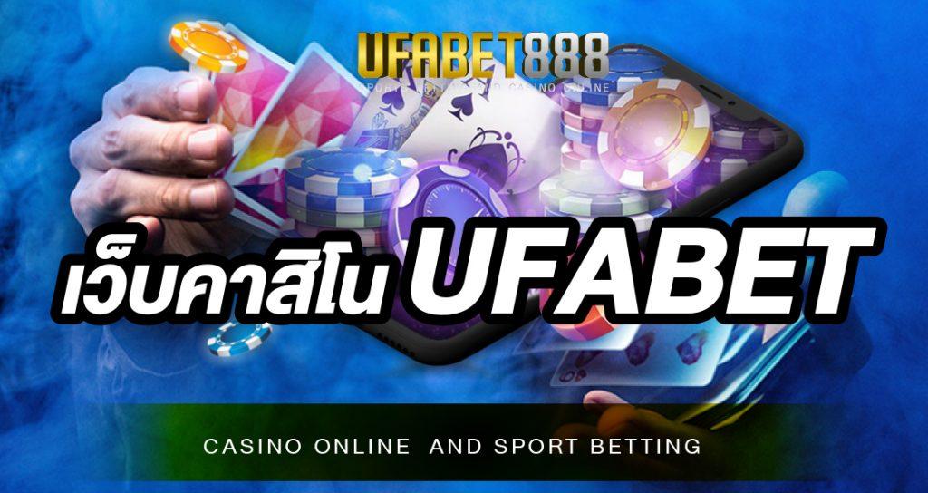 เว็บคาสิโน UFABET คาสิโนออนไลน์ชื่อดังระดับโลก ที่ให้บริการโดยใช้มาตรฐานสากล