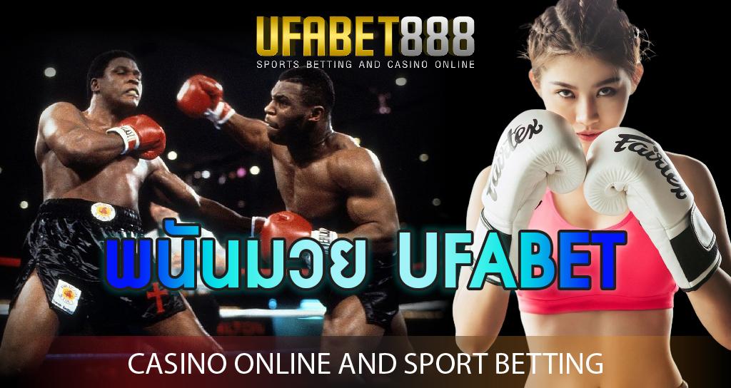 พนันมวย UFABET เกมพนันกีฬาประจำชาติไทย ที่นิยมทั่วบ้านทั่วเมือง ในตอนนี้