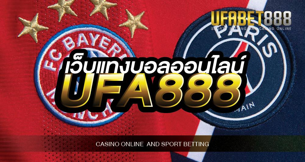 เว็บแทงบอลออนไลน์UFA888 ให้ผลตอบแทนกำไรที่คุ้มค่ามากที่สุดในเอเชีย
